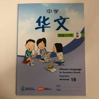 Chinese Language for Secondary Schools - Express Workbook 1B