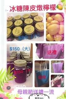 冰糖陳皮燉檸檬🍋