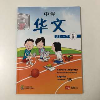 Chinese Language for Secondary Schools Express Textbook 1B