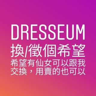 🚚 換/收 Dresseum 從前從前 茂木太太  多款服飾