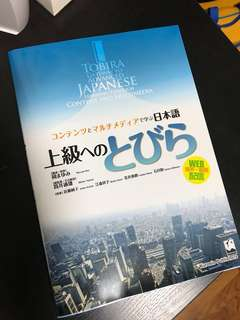 Tobira Japanese textbook