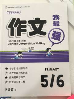 Chinese Composition Pri5/6(作文)