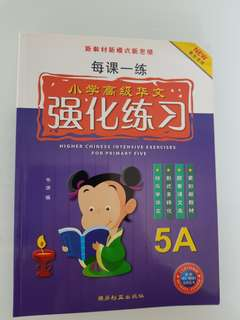 P5 Higher Chinese 5A Assessment