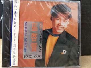Singapore Sing Yao Xin Yao artist Eric Moo brand new old pressing 新謠 巫啟賢 全新早期版 傷心的人更傷心 港版 飛鷹 寶麗金 唱片