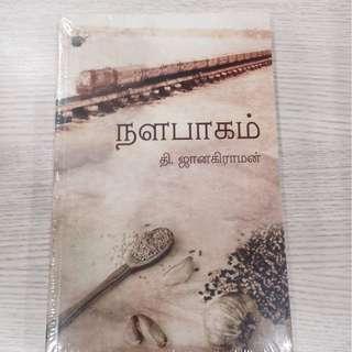 Nalabagam - Tamil Book Author T. Janakiraman