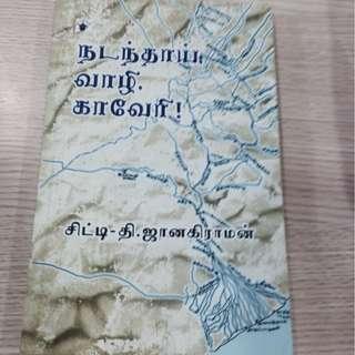 Nadanthaai Vaazhi Kaveri by T. Janakiraaman