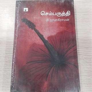 Chambaruthi by T. Janakiraaman