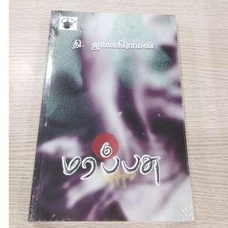 Marappasu by T. Jaanakiraman
