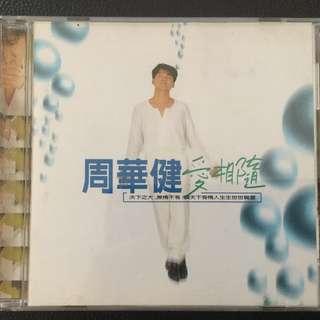 Emil Chou 1996 Album