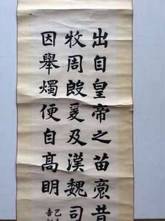书法家张麟生 131x34cm Chinese calligraphy