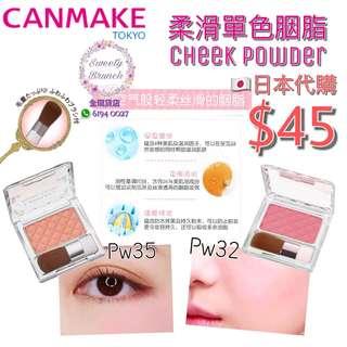 日本CANMAKE柔滑單色胭脂
