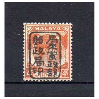 Straits Settlements Jap Occup unissued 4c black chop  MM BL627