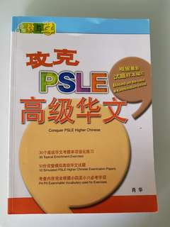 PSLE Higher Chinese Assessment Book