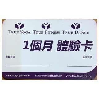 【免綁約】True fitness/ True yoga/ True dance 1個月體驗卡 全真瑜珈健身
