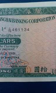 1981年 G76版 拾圓 10元 匯豐銀行 直版有黃