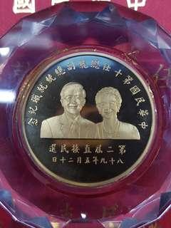 中华民国第十任正副总统就职纪念金币