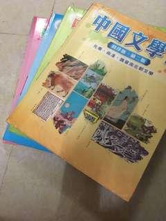 中國文學教科書一連四冊