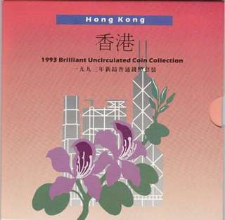 1993年香港硬幣普通套装(全新):全球限量5万套
