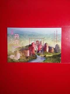 2014 香港丹霞小型張