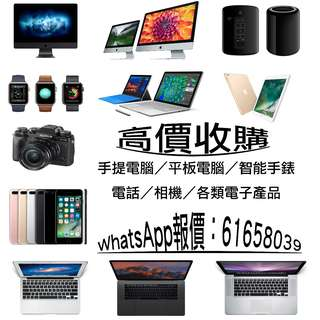 高價回收macbook iMac iPad/notebook/surface/iphone/iwatch現金超特快到手