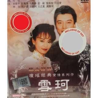 Taiwan Drama Xue Ke 雪珂 琼瑶经典爱情系列作 DVD