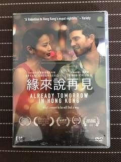 Already Tomorrow in Hong Kong (DVD)