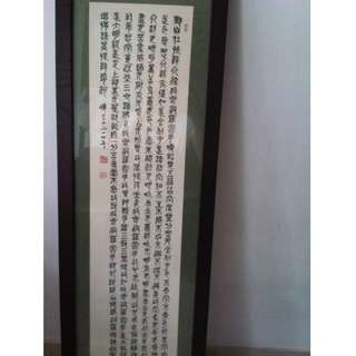 Manuscript - The Heart Sutra by Late Monk Chuk Mor