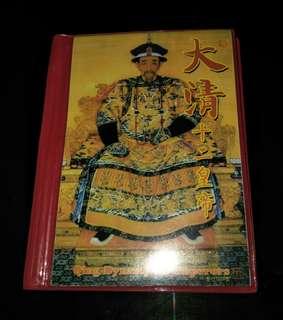 大清十二皇帝紀念幣