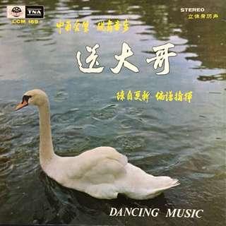Dancing Music 送大哥