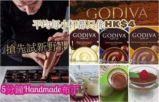Godiva布丁粉