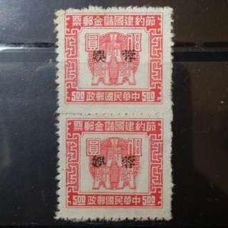 """[lapyip1230 - 加蓋破損] 民國儲金郵票 1942年 """"蓉娛"""" 加蓋 (下方一隻娛字破損) 新品 Mint"""