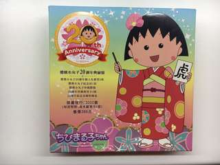 小丸子20週年限量收藏品(台灣版)