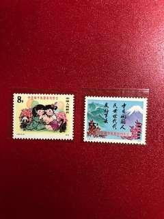中國郵票J34-中日和平友好條約簽訂郵票一套