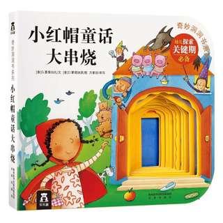 New! Chinese book 奇妙洞洞书系列 小红帽童话大串烧
