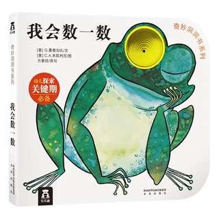 New! Chinese book 奇妙洞洞书系列 我会数一数