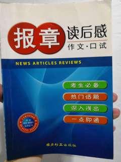 News Articles Reviews 报章读后感 作文/口试