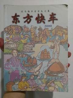 """淡马锡中学学生文集 """"东方快车"""" 2000,2001,2003"""