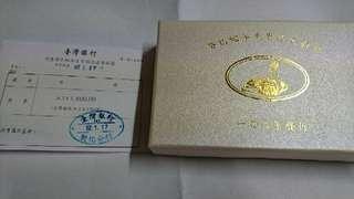 🚚 102年蛇生肖套幣