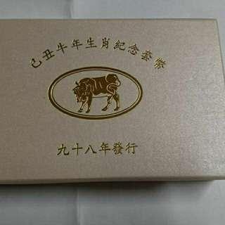 🚚 98年牛生肖套幣