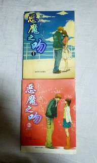 Chinese Storybook with Plastic Cover