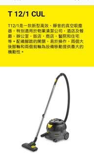 🚚 德國凱馳 karcher T12 商用吸塵器
