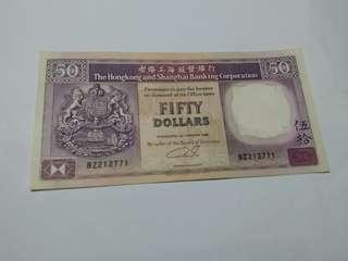 1992年滙豐50元BZ212771