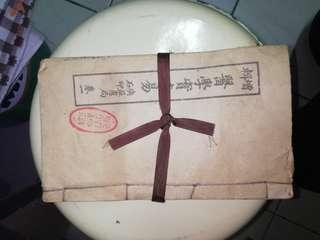 Buku Ubat Herba China