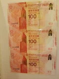 中銀百年紀念鈔 三連張 AA字頭 頭版鈔 中國銀行 香港 百年華誕紀念鈔票