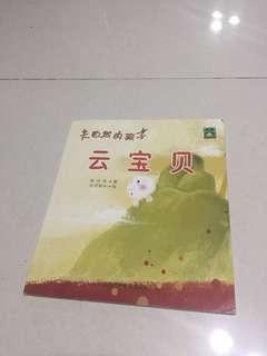 "Children Chinese Book ""云宝贝"""