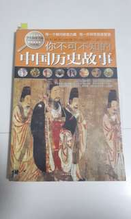 Student chinese history book 中国历史故事