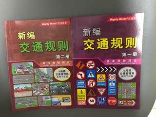 Driving test book中文驾照理论考试书