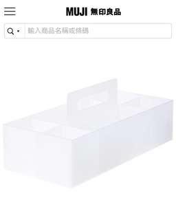 🚚 無印良品🔺PP收納用品 PP手提收納盒/寬
