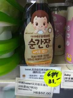 韓國Iveney貝貝幼兒專用調味醬油