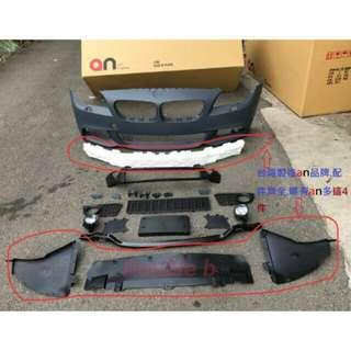 Double b BMW F10 F11 M-tech AN 前保桿 PP材質 密合度超優 520 528 530 535